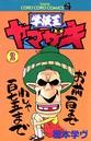 学級王ヤマザキ (2)