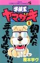 学級王ヤマザキ (3)