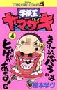 学級王ヤマザキ (4)