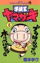学級王ヤマザキ (5)