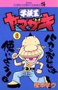 学級王ヤマザキ (6)