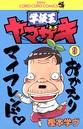 学級王ヤマザキ (9)