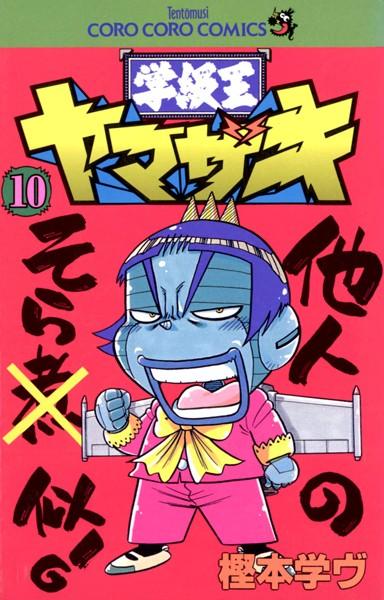 学級王ヤマザキ (10)