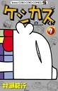 ケシカスくん (7)