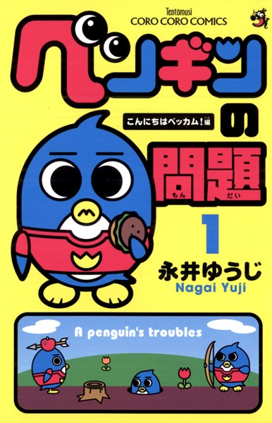 ペンギンの問題 (1)