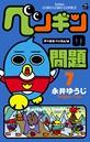 ペンギンの問題 (7)
