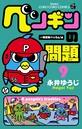ペンギンの問題 (9)