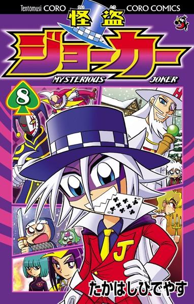 怪盗ジョーカー (8)