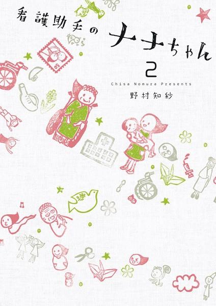看護助手のナナちゃん (2)