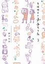 看護助手のナナちゃん (3)