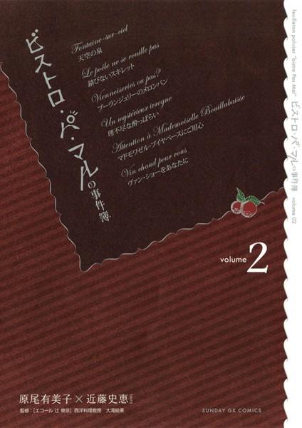 ビストロ・パ・マルの事件簿 (2)