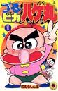 つるピカハゲ丸 (1)
