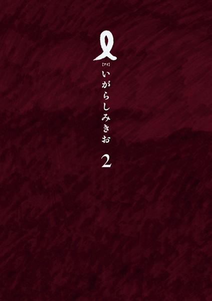 I 【アイ】 (2)