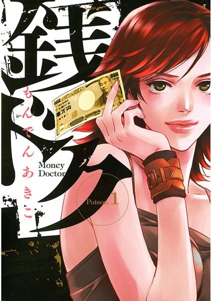 銭ドク Money Doctor (1)
