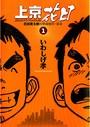 上京花日-花田貫太郎の単身赴任・東京- (1)