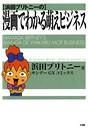 浜田ブリトニーの漫画でわかる萌えビジネス (1)