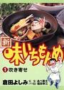 新・味いちもんめ (1)