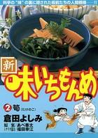 新・味いちもんめ (2)