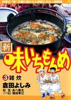 新・味いちもんめ (3)