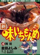 新・味いちもんめ (4)