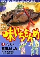 新・味いちもんめ (5)