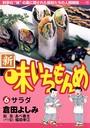 新・味いちもんめ (6)