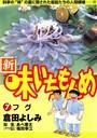 新・味いちもんめ (7)