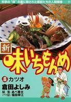 新・味いちもんめ (8)