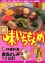 新・味いちもんめ (9)