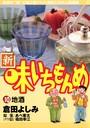 新・味いちもんめ (10)