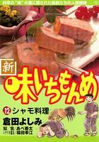 新・味いちもんめ (12)