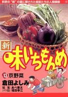 新・味いちもんめ (13)