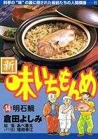 新・味いちもんめ (14)