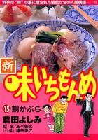新・味いちもんめ (15)