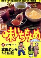 新・味いちもんめ (16)