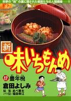 新・味いちもんめ (17)