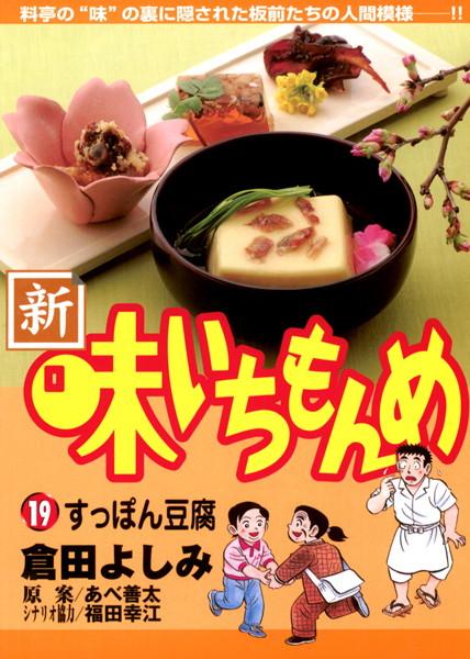新・味いちもんめ (19)