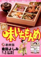 新・味いちもんめ (20)