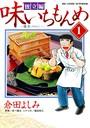味いちもんめ 独立編 (1)