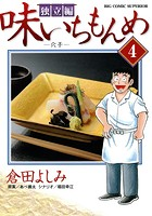 味いちもんめ 独立編 (4)