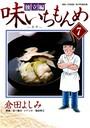 味いちもんめ 独立編 (7)