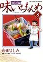 味いちもんめ 独立編 (8)