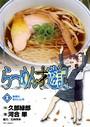 らーめん才遊記 (2)