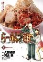 らーめん才遊記 (5)