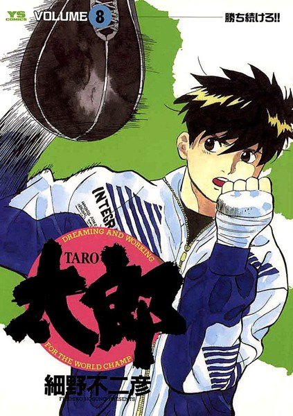 太郎 (8)