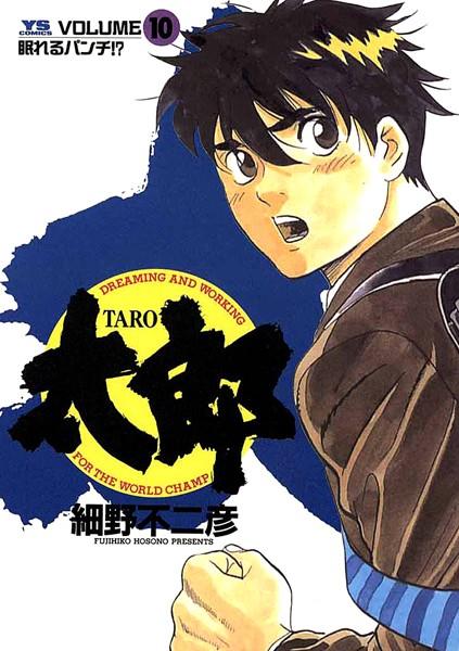太郎 (10)
