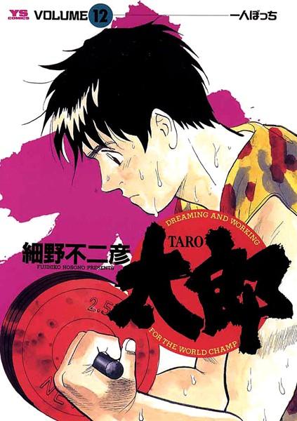 太郎 (12)