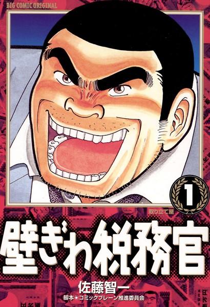 壁ぎわ税務官 (1)