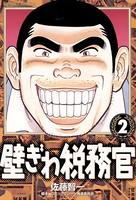 壁ぎわ税務官 (2)