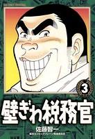 壁ぎわ税務官 (3)
